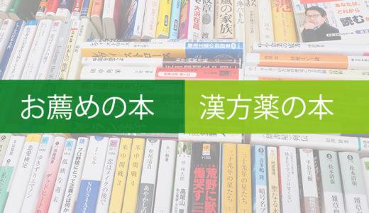 『乾くんの 教えて!中薬学』 石井尊子著 東洋学術出版社
