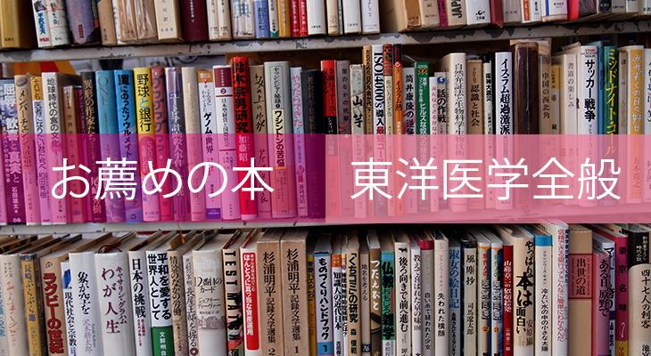 『現代語訳 奇経八脈考』 李時珍著 勝田正泰翻訳 東洋学術出版社