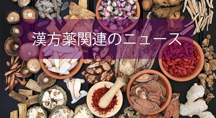 漢方薬関連のニュース_東洋医学・漢方・鍼灸を学ぶ