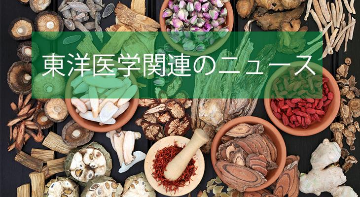 東洋医学関連のニュース_東洋医学・漢方・鍼灸を学ぶ