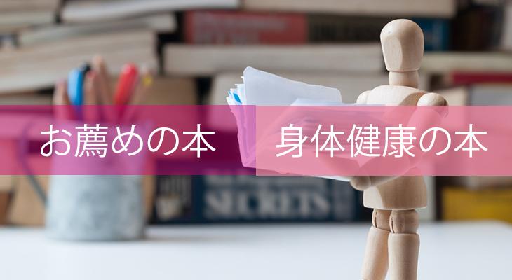 『副作用 その薬が危ない』 大和田潔著 祥伝社新書