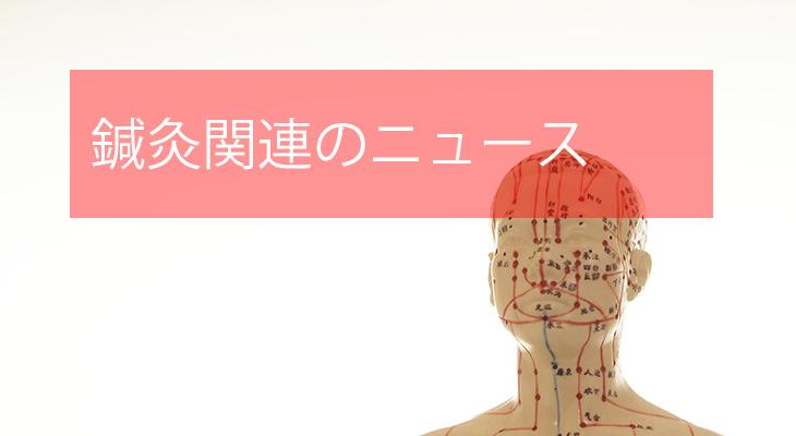 鍼灸関連のニュース・話題-東洋医学・漢方・鍼灸を学ぶ