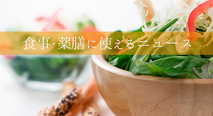 食事・薬膳に使えるニュース・話題-東洋医学・漢方・鍼灸を学ぶ