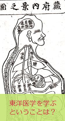 東洋学を学ぶとは(C)東洋医学を学ぼう