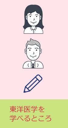 東洋学を学ぶところ(C)東洋医学を学ぼう