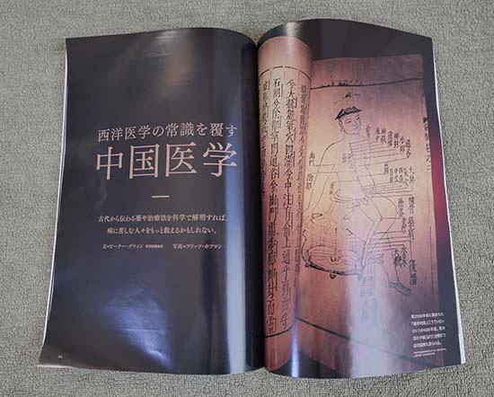 ナショナルジオグラフィック2019年1月号医療特集 東洋医学も扱われる
